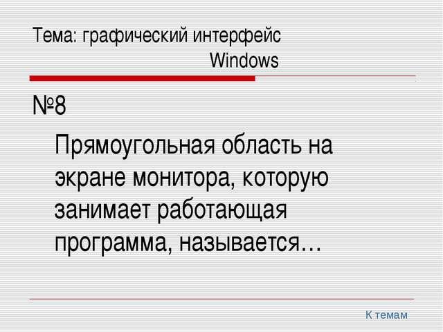 Тема: графический интерфейс Windows №8 Прямоугольная область на экран...