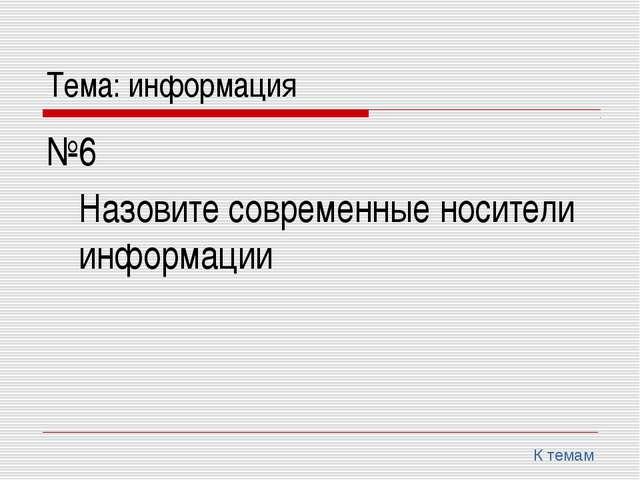 Тема: информация №6 Назовите современные носители информации К темам