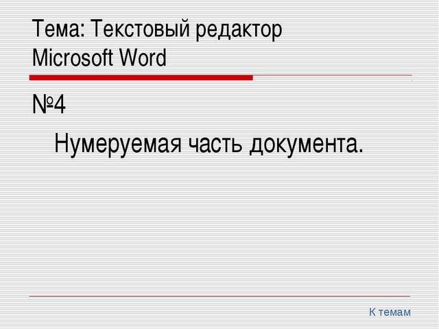 Тема: Текстовый редактор Microsoft Word №4 Нумеруемая часть документа. К...