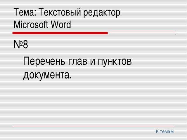 Тема: Текстовый редактор Microsoft Word №8 Перечень глав и пунктов докуме...