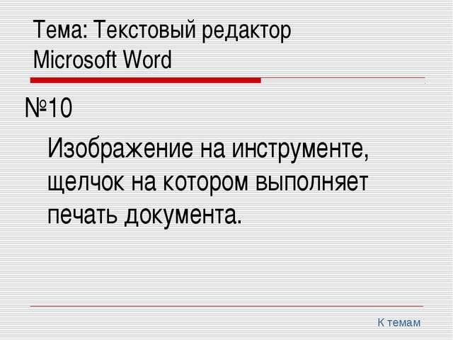Тема: Текстовый редактор Microsoft Word №10 Изображение на инструменте, щ...