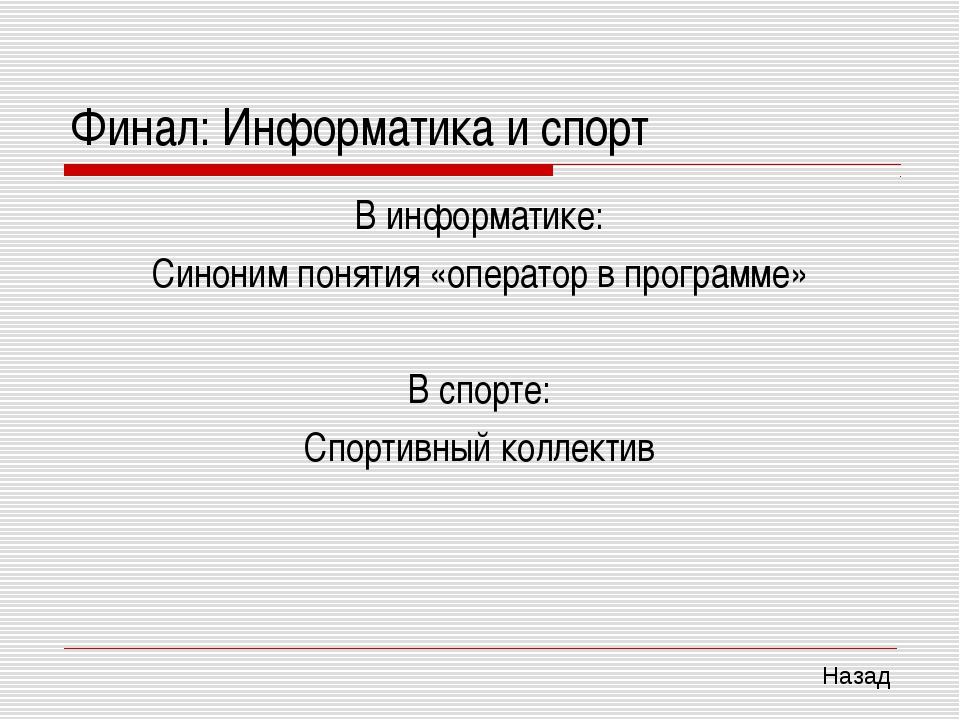Финал: Информатика и спорт В информатике: Синоним понятия «оператор в програм...