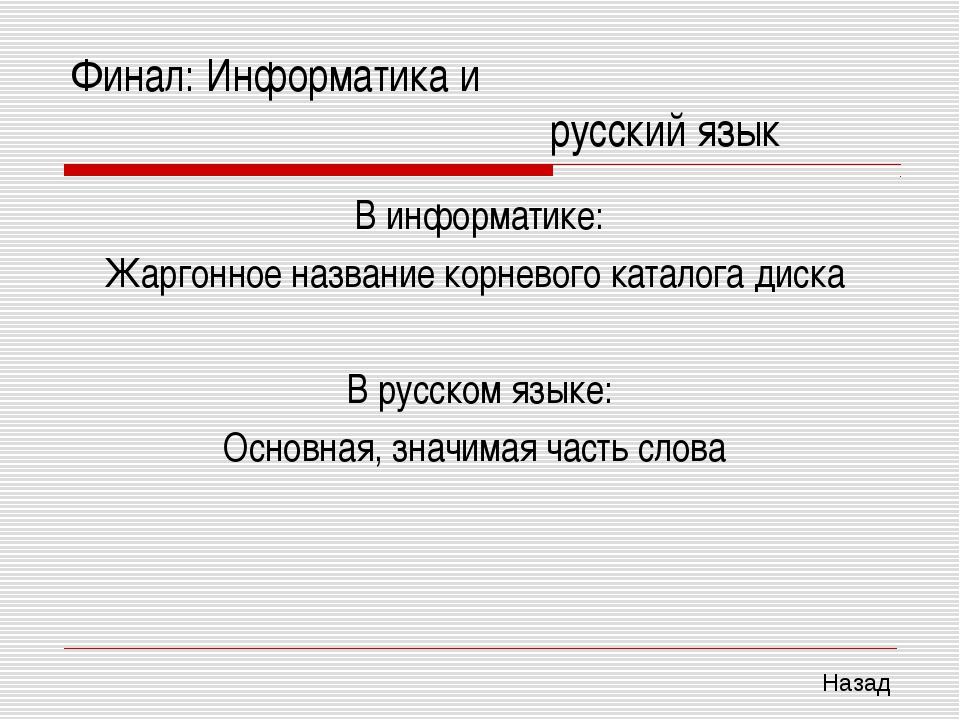 Финал: Информатика и русский язык В информатике: Жаргонное название корн...