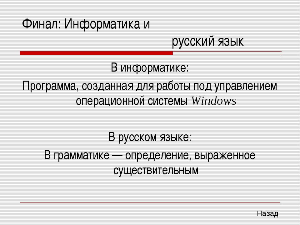 Финал: Информатика и русский язык В информатике: Программа, созданная дл...