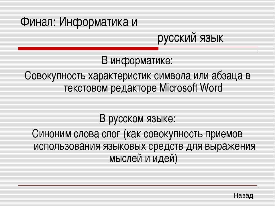 Финал: Информатика и русский язык В информатике: Совокупность характерис...