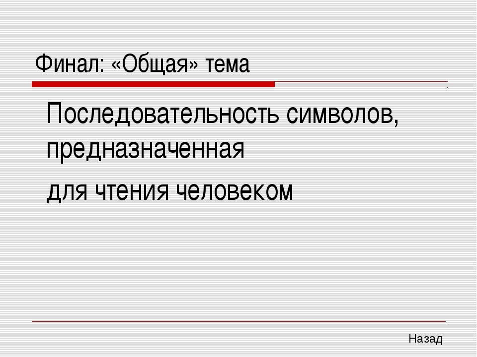 Финал: «Общая» тема Последовательность символов, предназначенная для чтения...