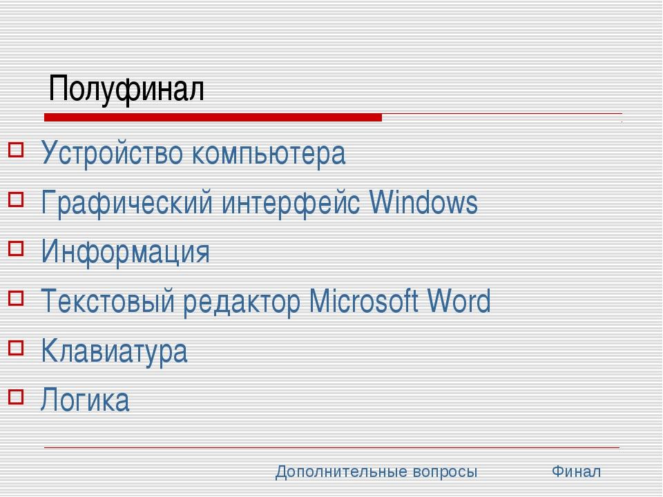 Полуфинал Устройство компьютера Графический интерфейс Windows Информация Текс...