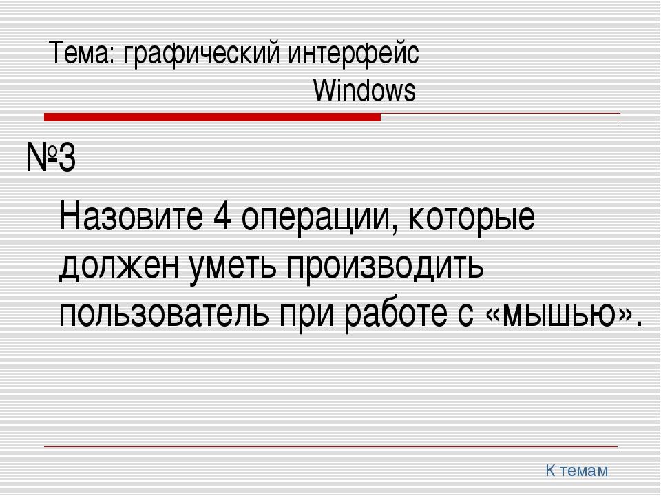 Тема: графический интерфейс Windows №3 Назовите 4 операции, которые д...