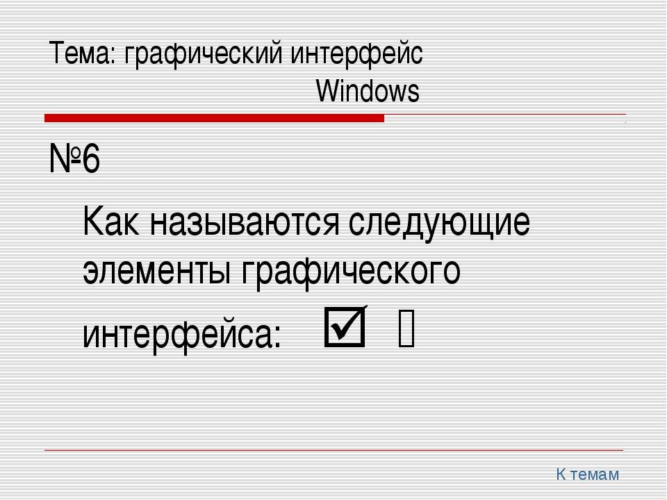 Тема: графический интерфейс Windows №6 Как называются следующие элеме...