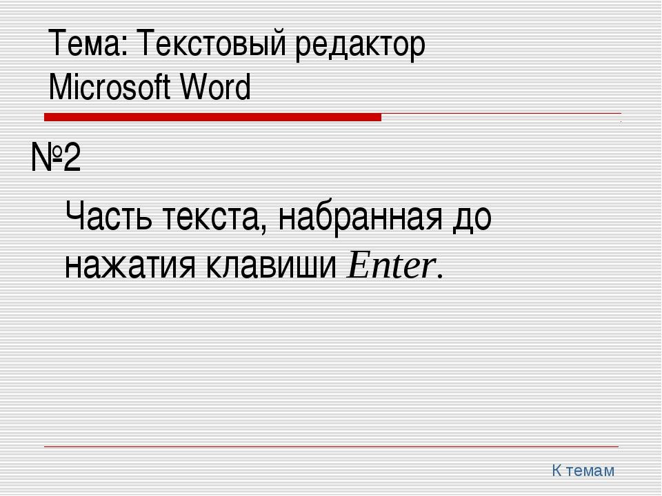 Тема: Текстовый редактор Microsoft Word №2 Часть текста, набранная до наж...
