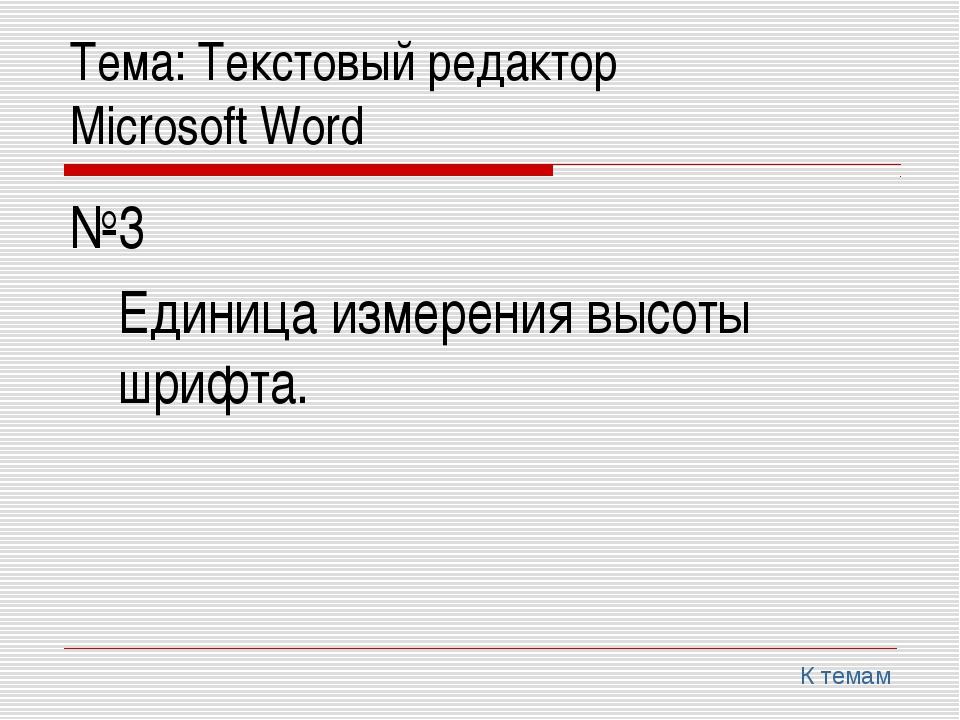 Тема: Текстовый редактор Microsoft Word №3 Единица измерения высоты шрифт...