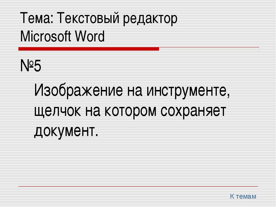 Тема: Текстовый редактор Microsoft Word №5 Изображение на инструменте, ще...