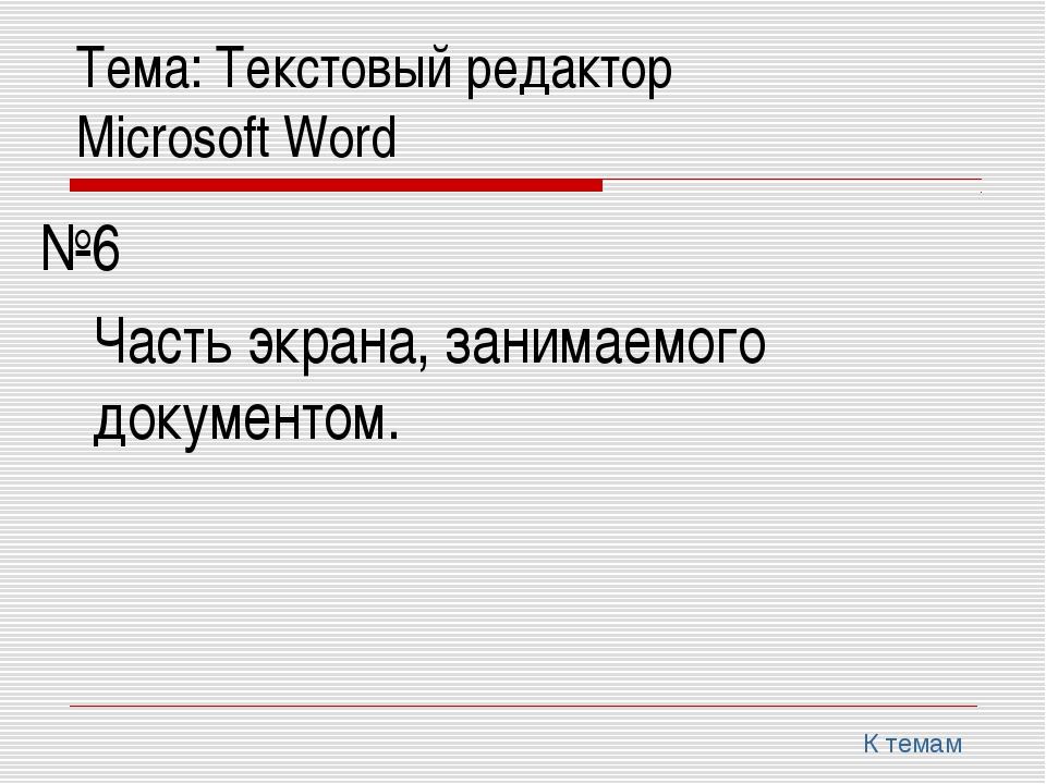 Тема: Текстовый редактор Microsoft Word №6 Часть экрана, занимаемого доку...