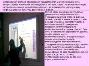 В этой связи основным результатом деятельности образовательного учреждения до