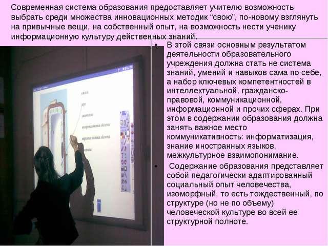 В этой связи основным результатом деятельности образовательного учреждения до...