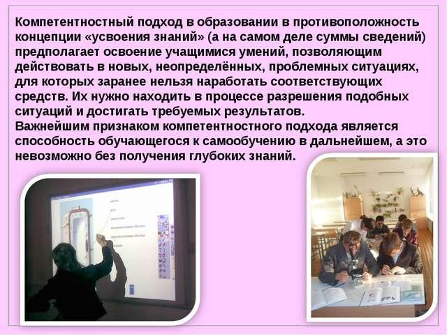 Компетентностный подход в образовании в противоположность концепции «усвоени...