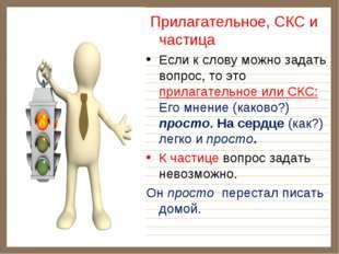 Прилагательное, СКС и частица Если к слову можно задать вопрос, то это прила