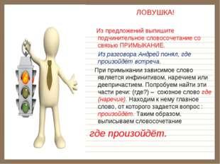 ЛОВУШКА! Из предложений выпишите подчинительное словосочетание со связью ПРИ
