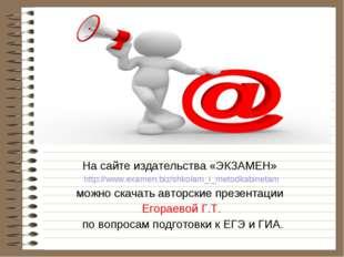 На сайте издательства «ЭКЗАМЕН» http://www.examen.biz/shkolam_i_metodkabinet