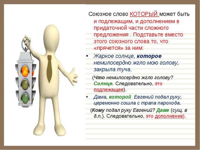Союзное слово КОТОРЫЙ может быть и подлежащим, и дополнением в придаточной ч...