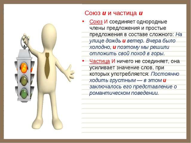 Союз и и частица и Союз И соединяет однородные члены предложения и простые п...