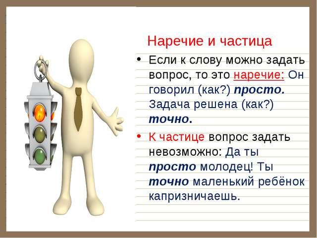 Наречие и частица Если к слову можно задать вопрос, то это наречие: Он гово...