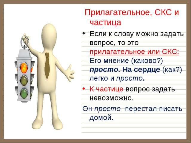Прилагательное, СКС и частица Если к слову можно задать вопрос, то это прила...