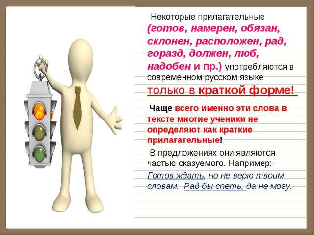 Некоторые прилагательные (готов, намерен, обязан, склонен, расположен, рад,...