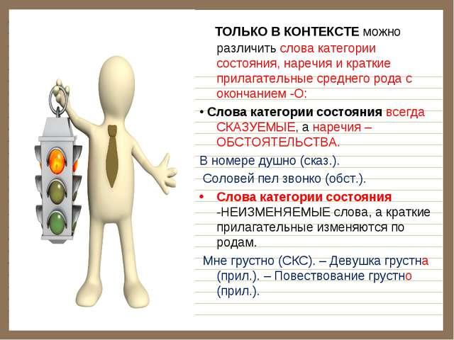 ТОЛЬКО В КОНТЕКСТЕ можно различить слова категории состояния, наречия и крат...