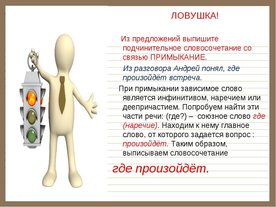 ЛОВУШКА! Из предложений выпишите подчинительное словосочетание со связью ПРИ...