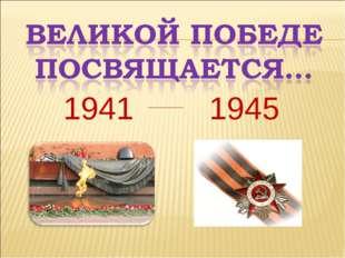 1941 1945