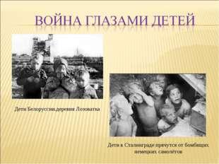 Дети Белоруссии.деревня Лозоватка Дети в Сталинграде прячутся от бомбящих нем