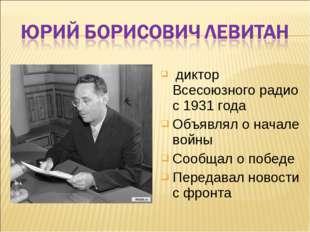 диктор Всесоюзного радио с 1931 года Объявлял о начале войны Сообщал о побед