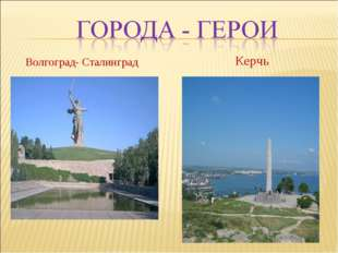 Волгоград- Сталинград Керчь