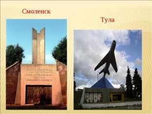 Смоленск Тула