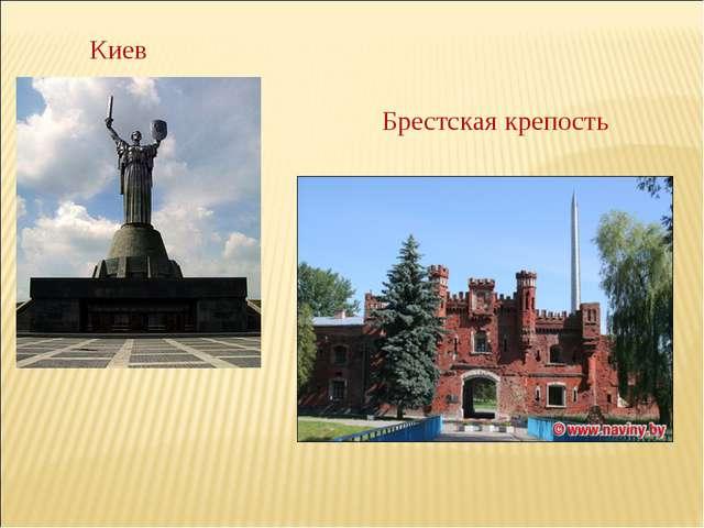 Киев Брестская крепость