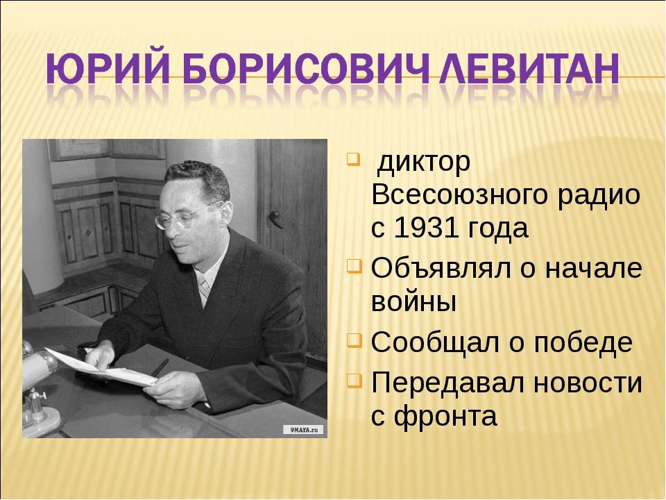 диктор Всесоюзного радио с 1931 года Объявлял о начале войны Сообщал о побед...