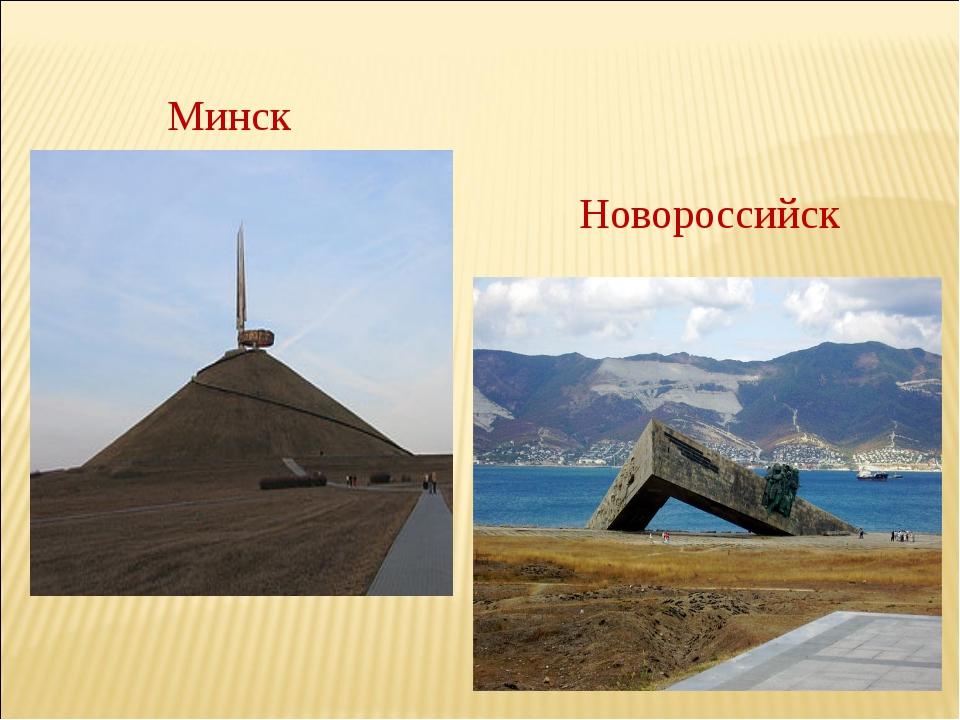 Минск Новороссийск