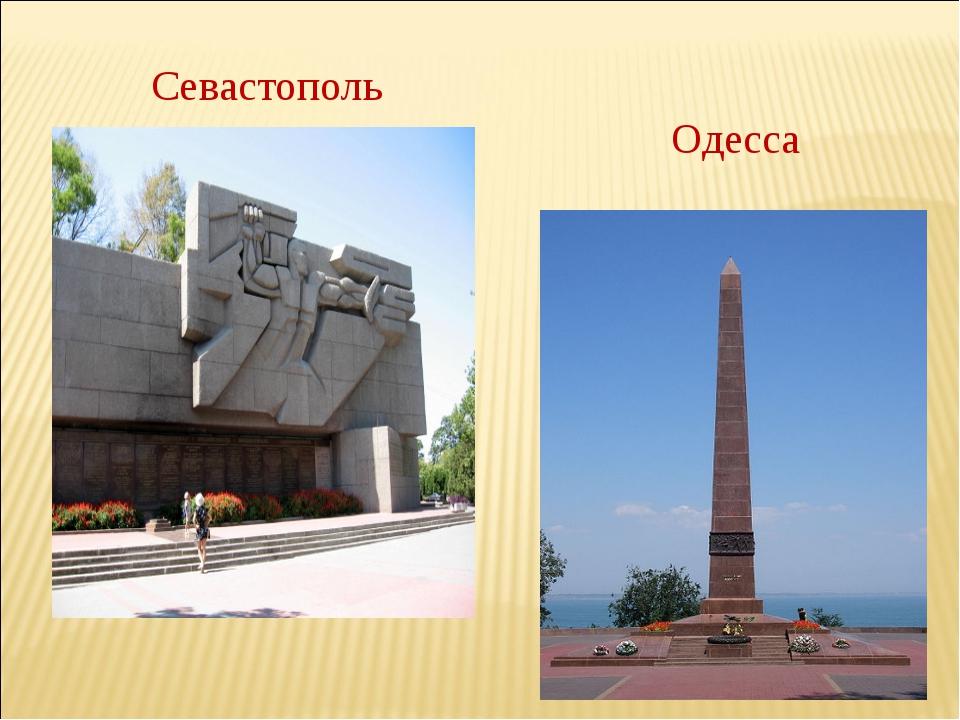 Севастополь Одесса