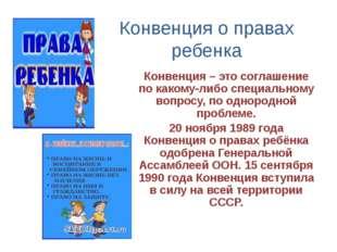 Конвенция о правах ребенка Конвенция – это соглашение по какому-либо специаль