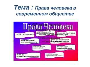 Тема : Права человека в современном обществе