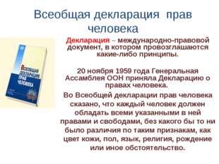 Всеобщая декларация прав человека Декларация – международно-правовой документ