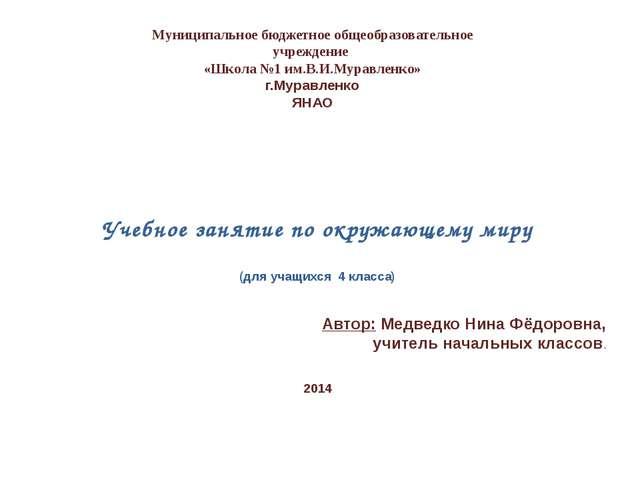 Муниципальное бюджетное общеобразовательное учреждение «Школа №1 им.В.И.Мурав...