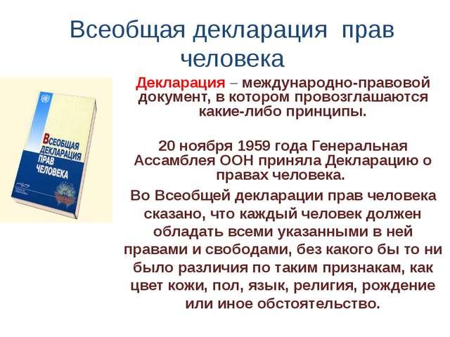 Всеобщая декларация прав человека Декларация – международно-правовой документ...
