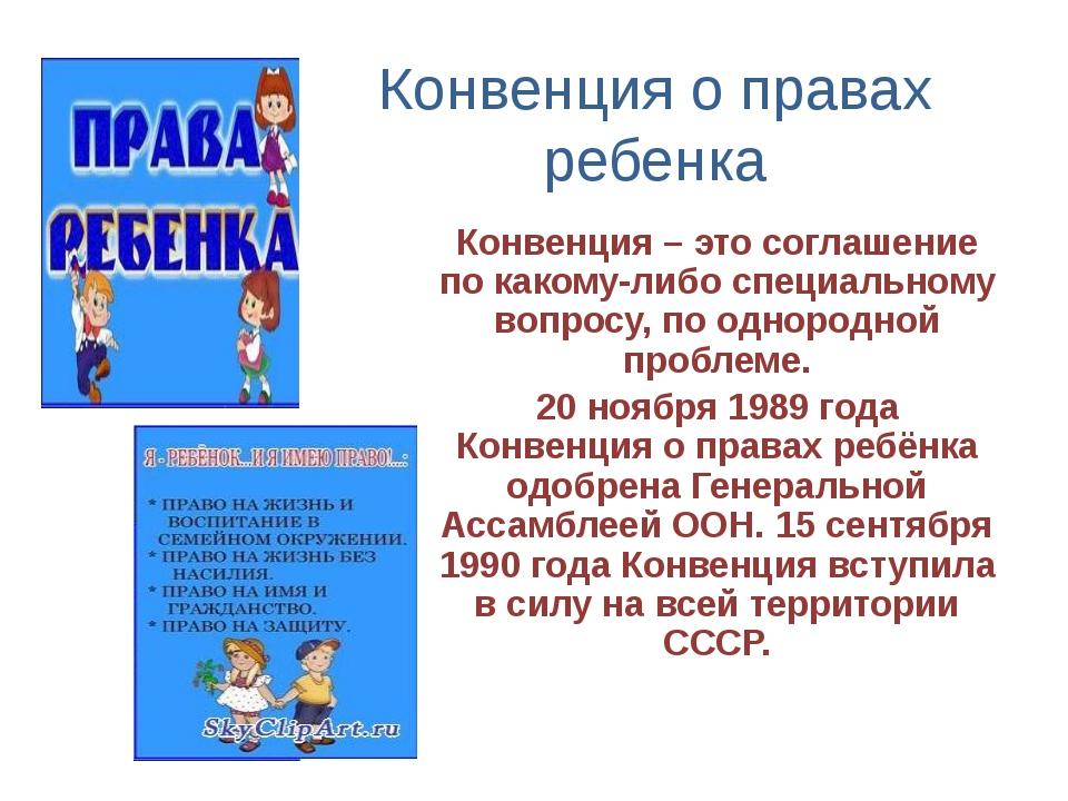 Конвенция о правах ребенка Конвенция – это соглашение по какому-либо специаль...