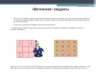 Игры для закрепления правил и выработки навыков выполнения арифметических дей