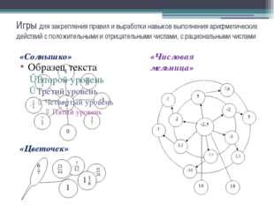 Угадай слова 82 = 64 Р 64 : 22 = 16 А 23 = 8 У 98 : 2 = Б 90 : 30 = Ю 100 – 2