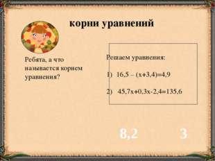 Игры с практической значимостью содержания знаний Тема: «Уравнение» (5 кл.) «