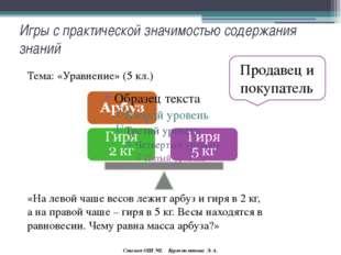 Игры с практической значимостью Тема: «Наибольший общий делитель» (6 кл.). «К