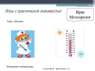«Лесенка» Игра-соревнование Сакская ОШ №2. Куртмаметова Э. А.